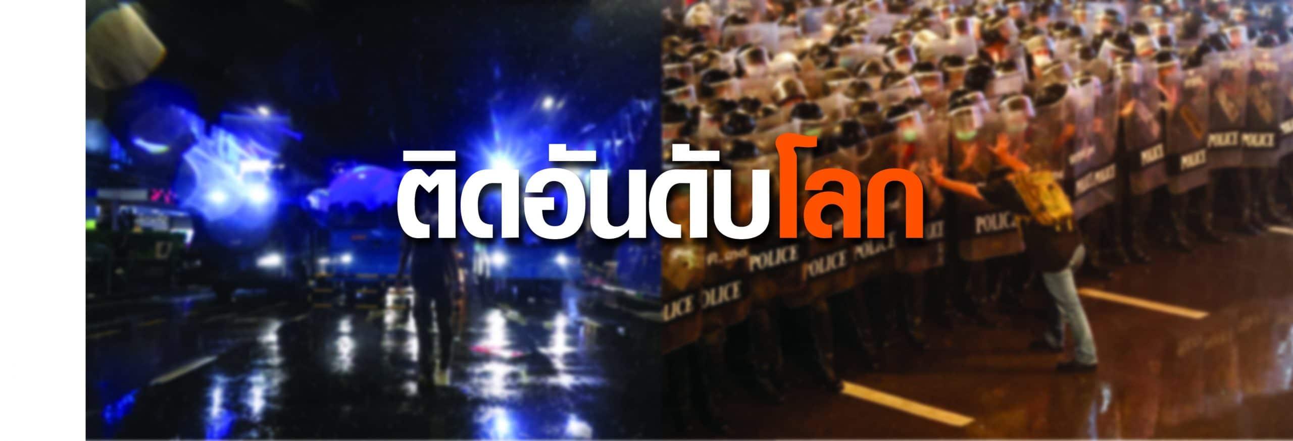 ภาพม๊อบไทยติดอันดับโลก