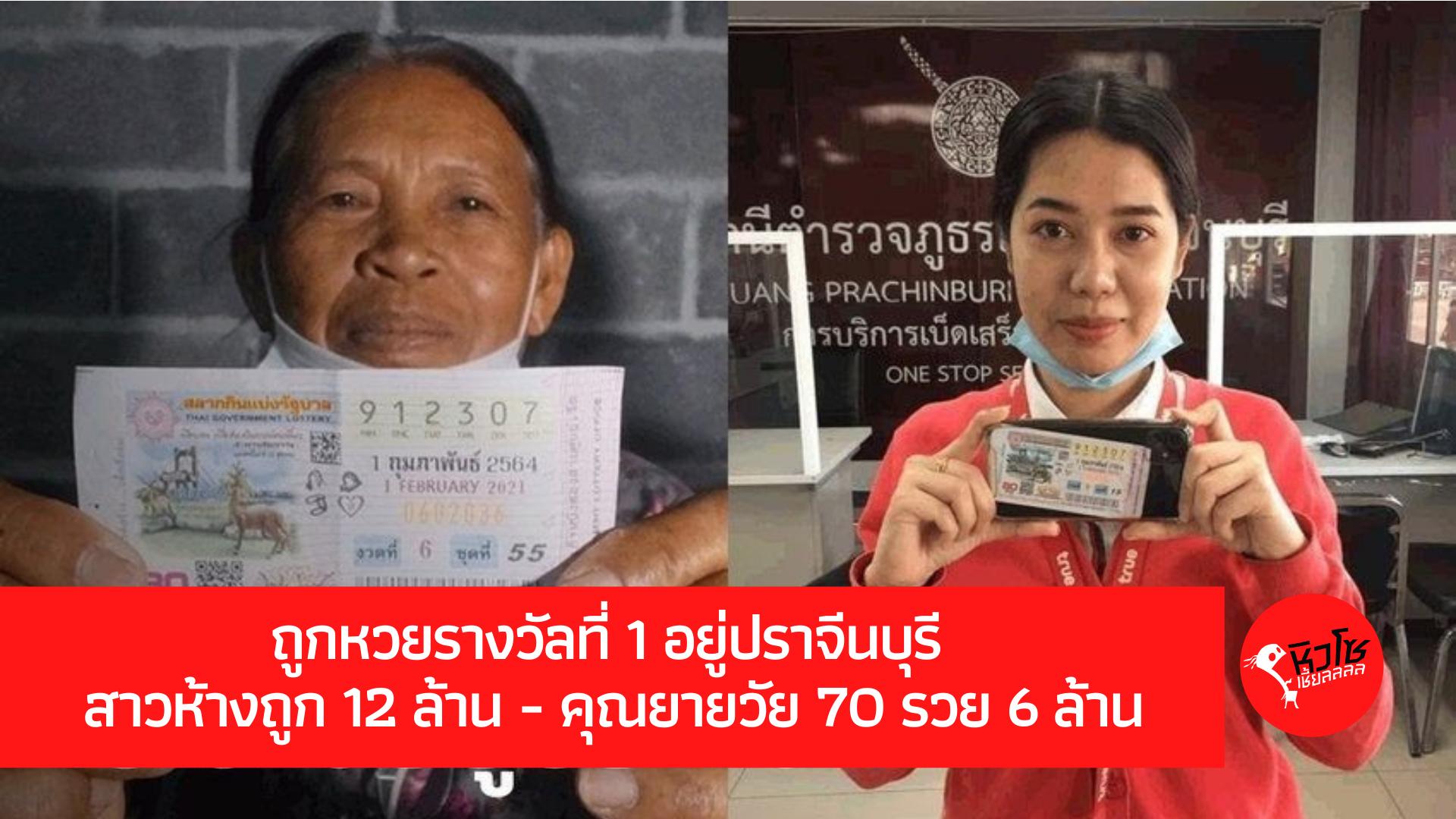 ถูกหวยรางวัลที่ 1 อยู่ปราจีนบุรี สาวห้างถูก 12 ล้าน คุณยายวัย 70 รวย 6 ล้าน