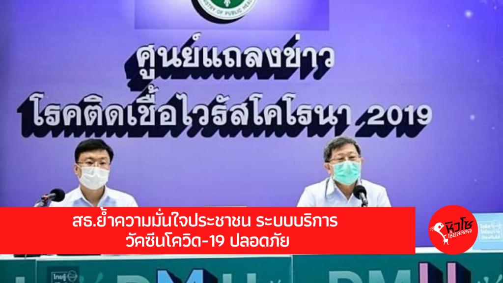 สธ.ย้ำความมั่นใจประชาชน ระบบบริการ วัคซีนโควิด-19 ปลอดภัย