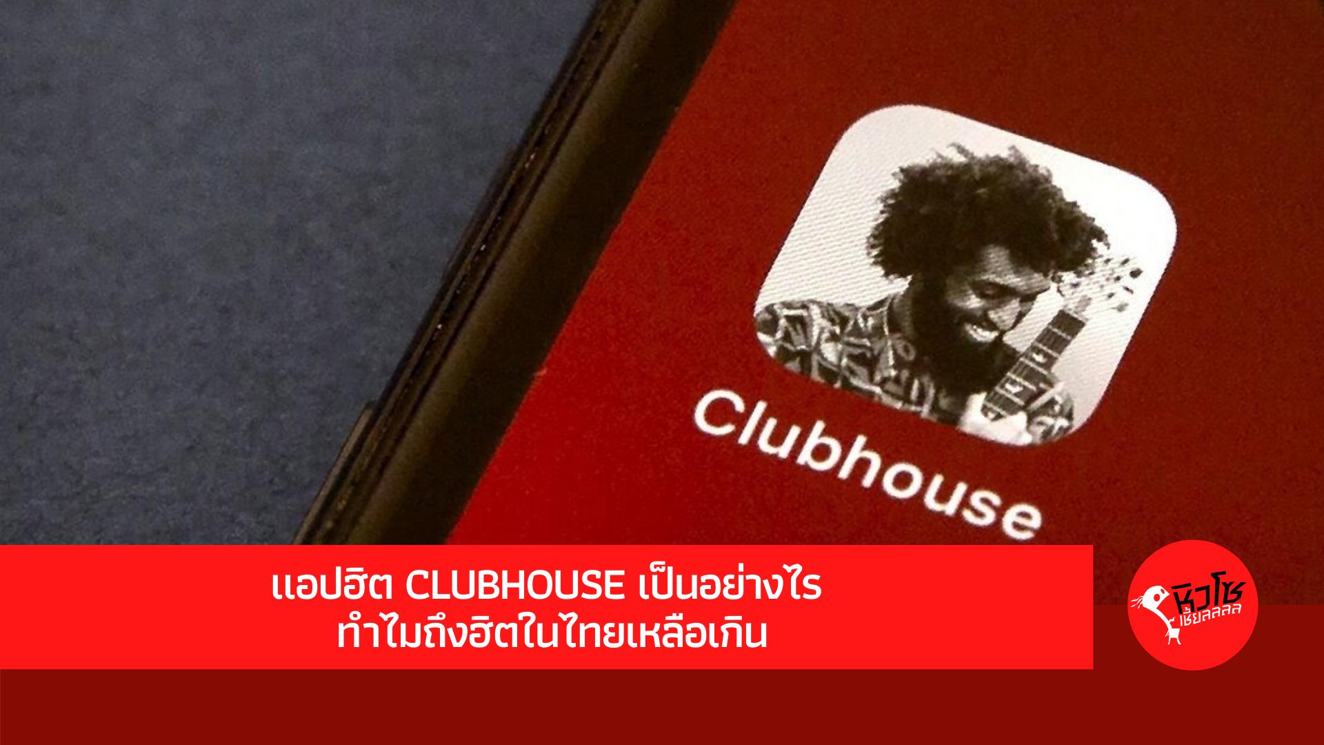 แอปฮิต Clubhouse เป็นอย่างไร ทำไมถึงฮิตในไทยเหลือเกิน