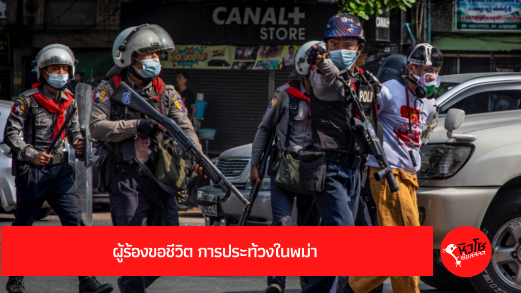 ผู้ร้องขอชีวิต การประท้วงในพม่า