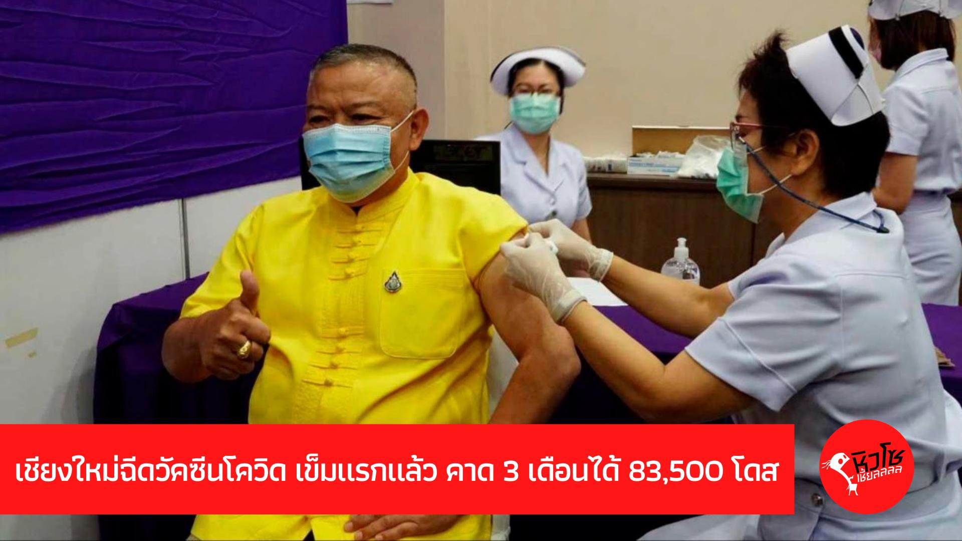 เชียงใหม่ฉีดวัคซีนโควิด เข็มแรกแล้ว คาด 3 เดือนได้ 83,500 โดส