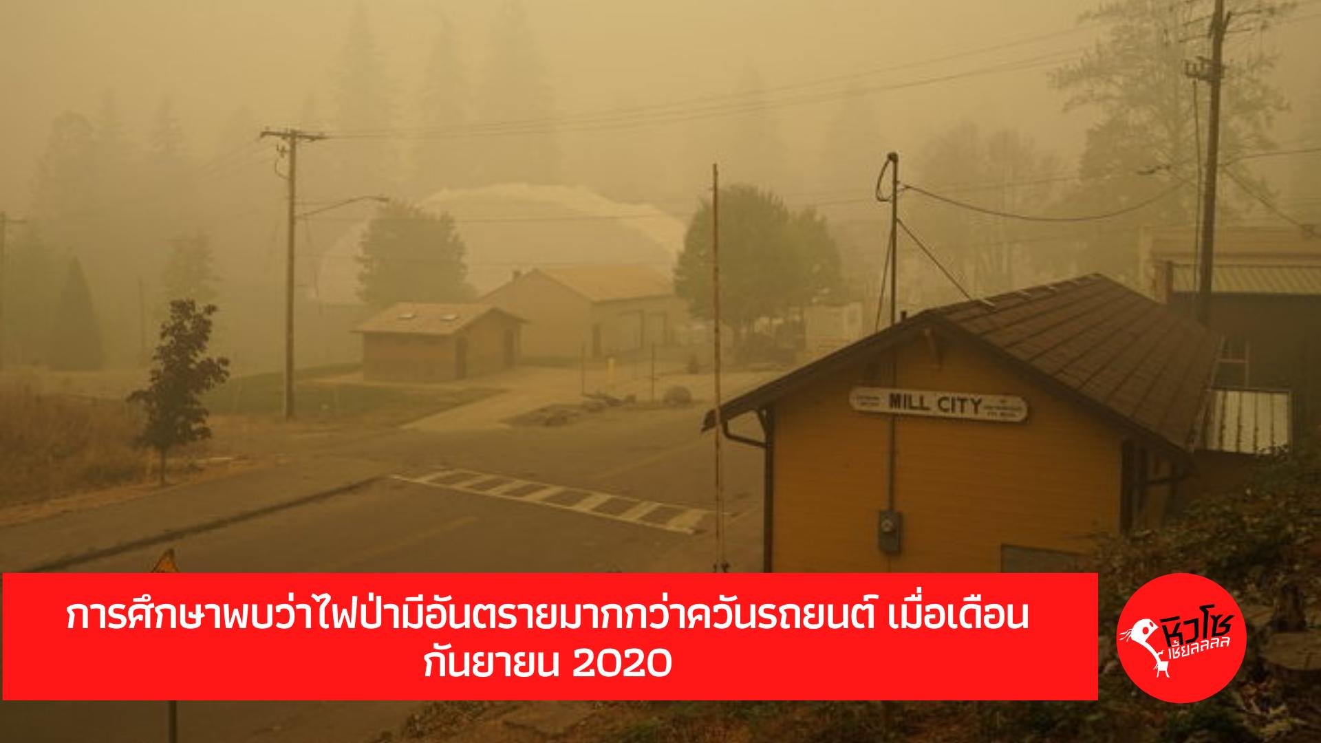 การศึกษาพบว่าไฟป่ามีอันตรายมากกว่าควันรถยนต์ เมื่อเดือนกันยายน 2020