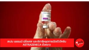 สเปน เยอรมนี ฝรั่งเศส และอิตาลีหยุดการเปิดตัววัคซีน AstraZeneca ชั่วคราว