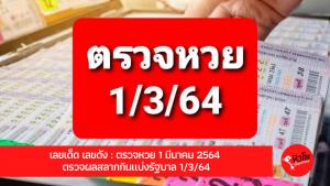 เลขเด็ด เลขดัง : ตรวจหวย 1 มีนาคม 2564 ตรวจผลสลากกินแบ่งรัฐบาล 1/3/64