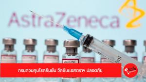 กรมควบคุมโรคยืนยัน วัคซีนแอสตราฯ ปลอดภัย