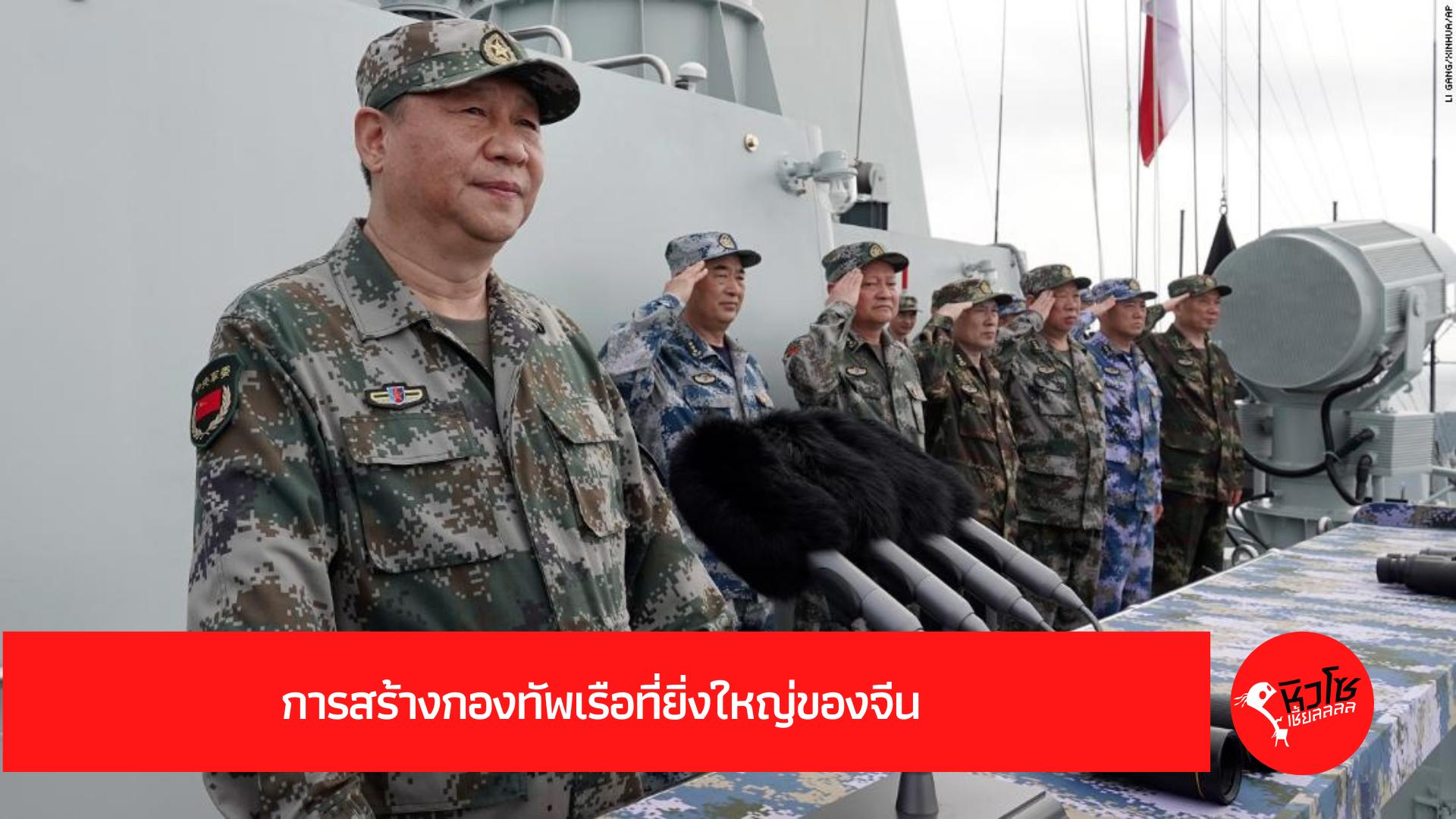 การสร้างกองทัพเรือที่ยิ่งใหญ่ของจีน