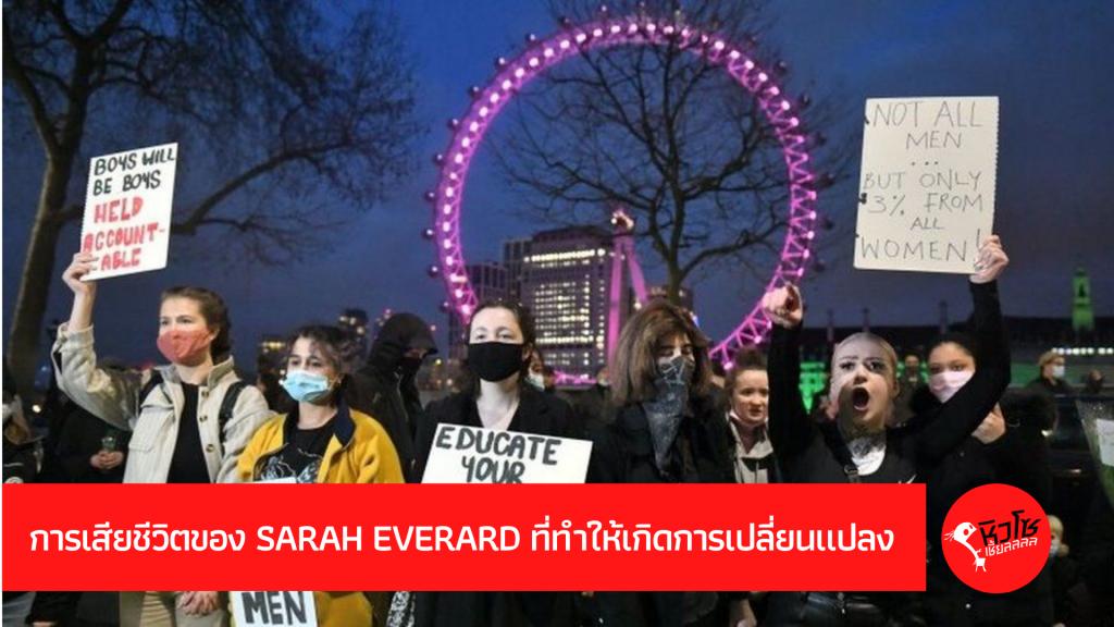 การเสียชีวิตของ Sarah Everard ที่ทำให้เกิดการเปลี่ยนแปลง