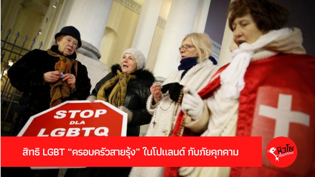 """สิทธิ LGBT """"ครอบครัวสายรุ้ง"""" ในโปแลนด์ กับภัยคุกคาม"""