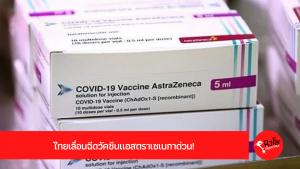 ไทยเลื่อนฉีดวัคซีนแอสตราเซเนกาด่วน!