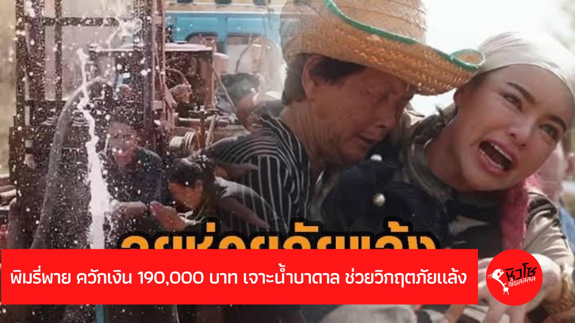 พิมรี่พาย ควักเงิน 190,000 บาท เจาะน้ำบาดาล ช่วยวิกฤตภัยแล้ง