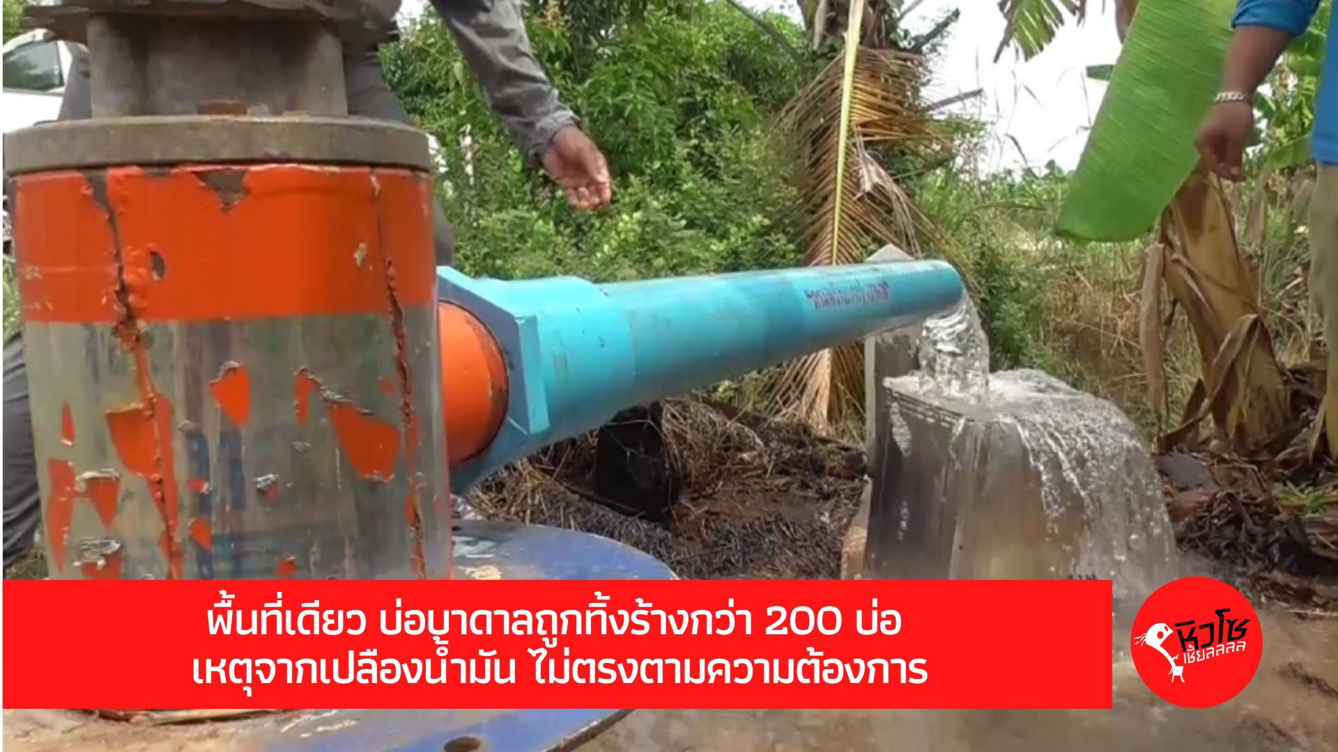 พื้นที่เดียว บ่อบาดาลถูกทิ้งร้างกว่า 200 บ่อ เหตุจากเปลืองน้ำมัน ไม่ตรงตามความต้องการ