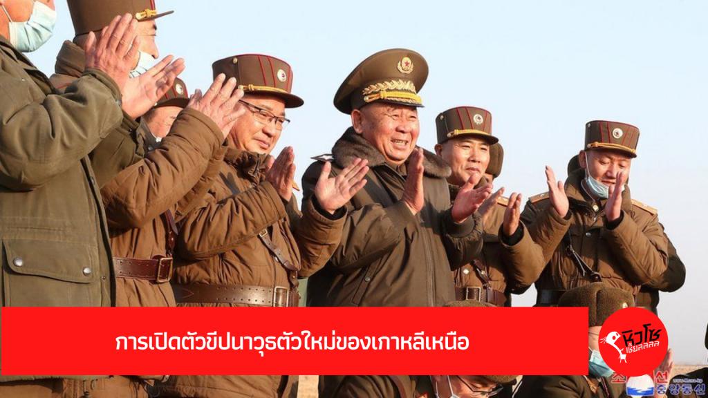 การเปิดตัวขีปนาวุธตัวใหม่ของเกาหลีเหนือ