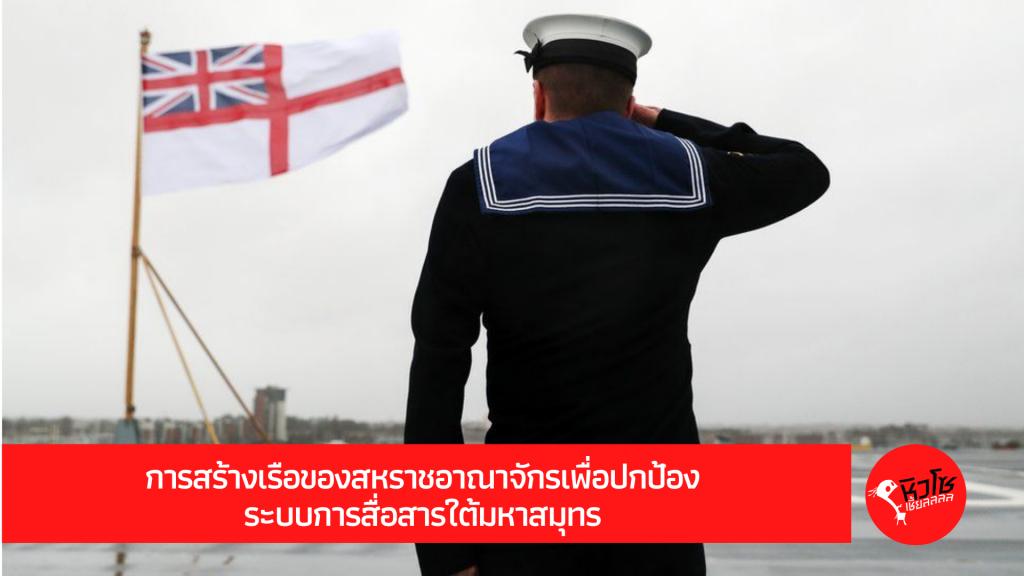 การสร้างเรือของสหราชอาณาจักรเพื่อปกป้องระบบการสื่อสารใต้มหาสมุทร