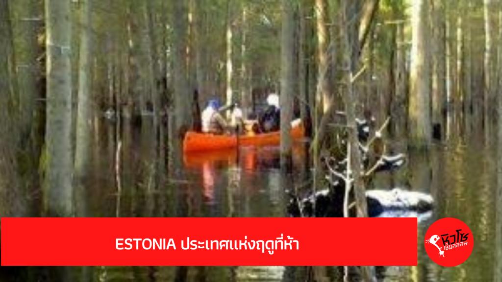 Estonia ประเทศแห่งฤดูที่ห้า