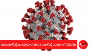 การกลายพันธุ์ของ Coronavirus สายพันธุ์ Covid-19 ในอินเดีย