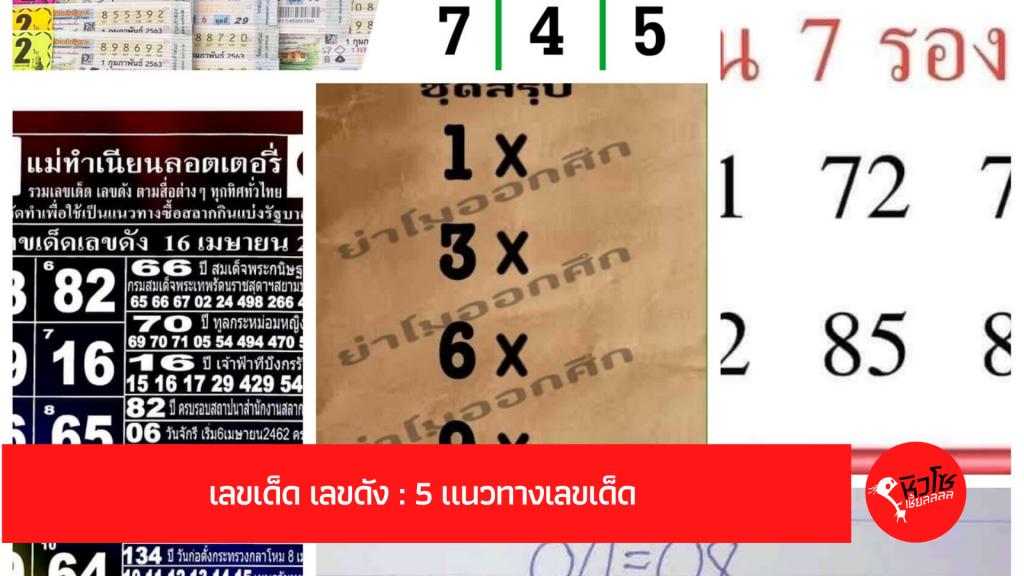 เลขเด็ด เลขดัง : 5 แนวทางเลขเด็ด