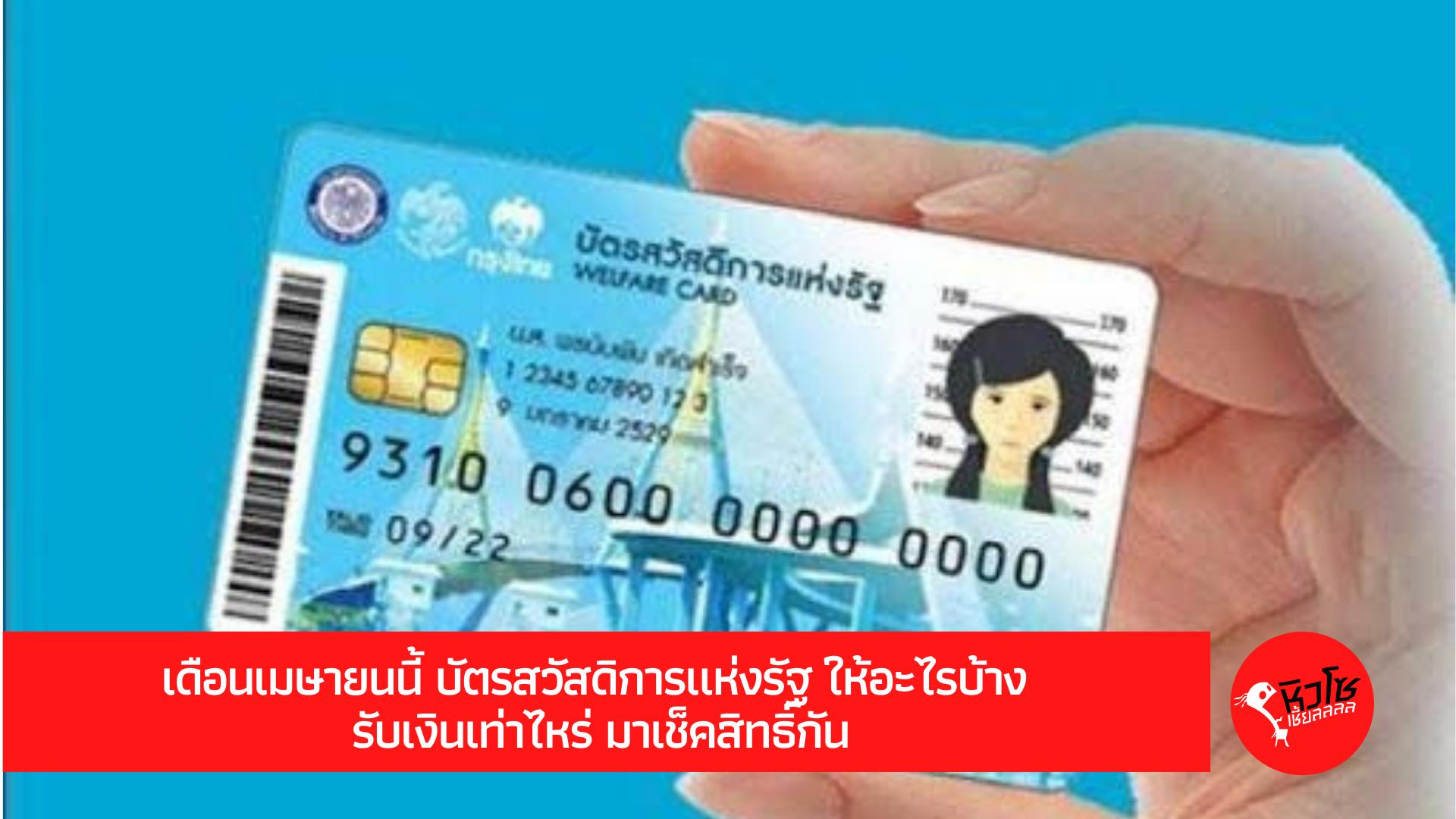 เดือนเมษายนนี้ บัตรสวัสดิการแห่งรัฐ ให้อะไรบ้าง รับเงินเท่าไหร่ มาเช็คสิทธิ์กัน