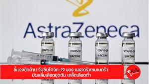 ชี้แจงอีกด้าน วัคซีนโควิด-19 ของ แอสตร้าเซนเนกร้า มีผลลิ่มเลือดอุดตัน เกล็ดเลือดต่ำ