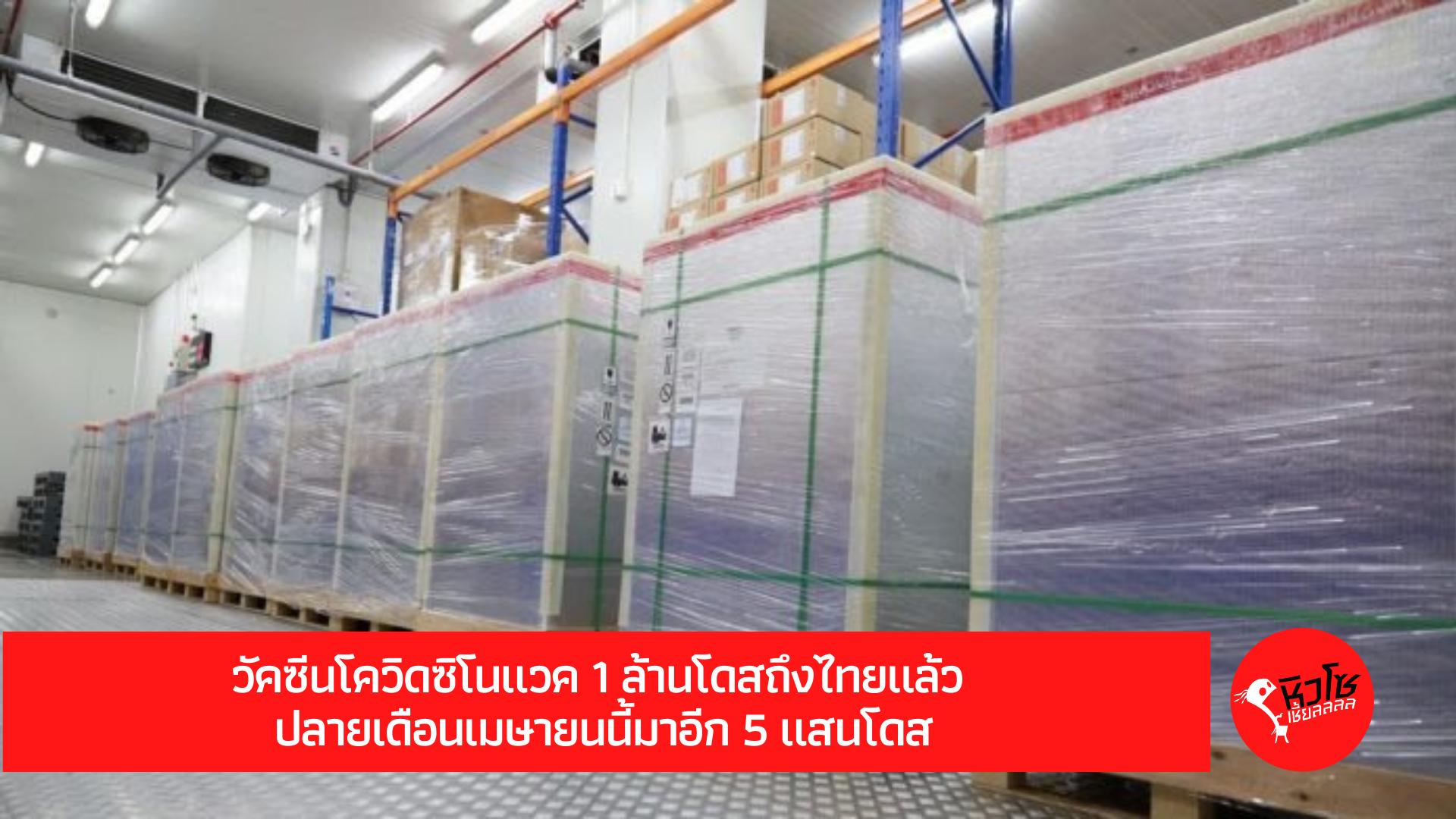 วัคซีนโควิดซิโนแวค 1 ล้านโดสถึงไทยแล้ว ปลายเดือนเมษายนนี้มาอีก 5 แสนโดส