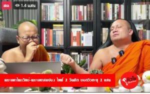 ข่าวประเทศไทย พระมหาไพรวัลย์ พระมหาสมปอง