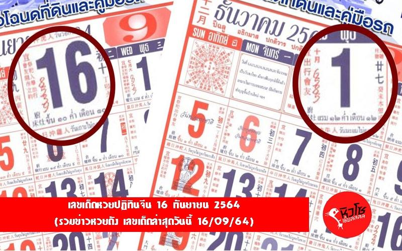 เลขเด็ดหวยปฏิทินจีน 16 กันยายน 2564 (รวมข่าวหวยดัง เลขเด็ดล่าสุดวันนี้ 16/09/64)