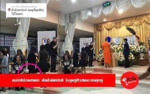 ข่าวประเทศไทย ข่าวประจำวันนี้